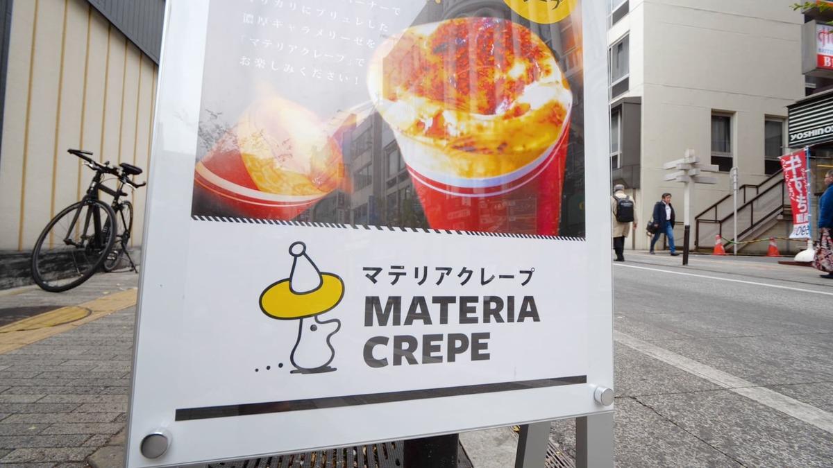 マテリアクレープ 御茶ノ水店