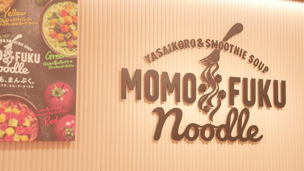 MOMOFUKU NOODLE