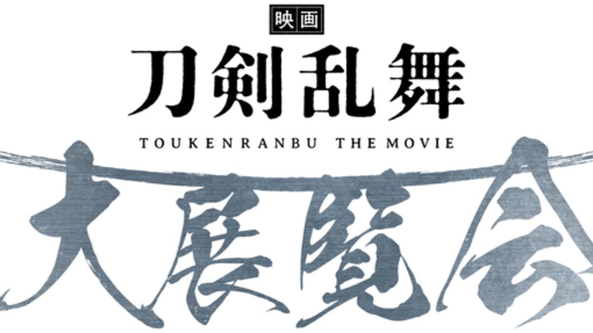 『映画刀剣乱舞』大展覧会
