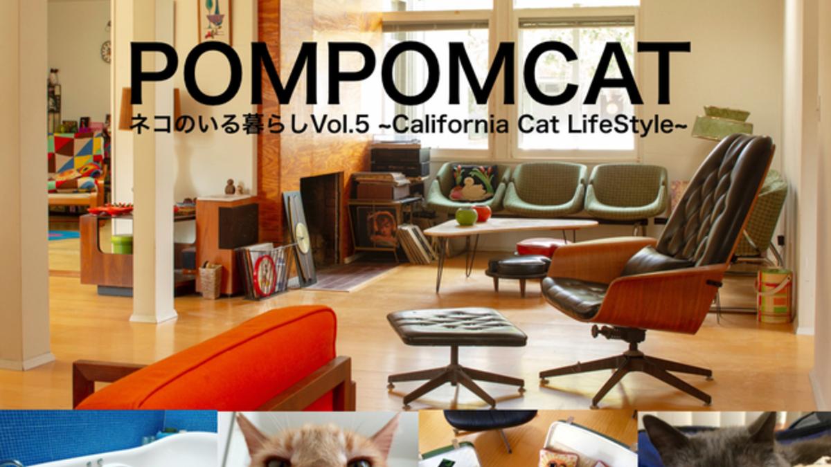 POMPOMCAT ネコのいる暮らし展 Vol.5
