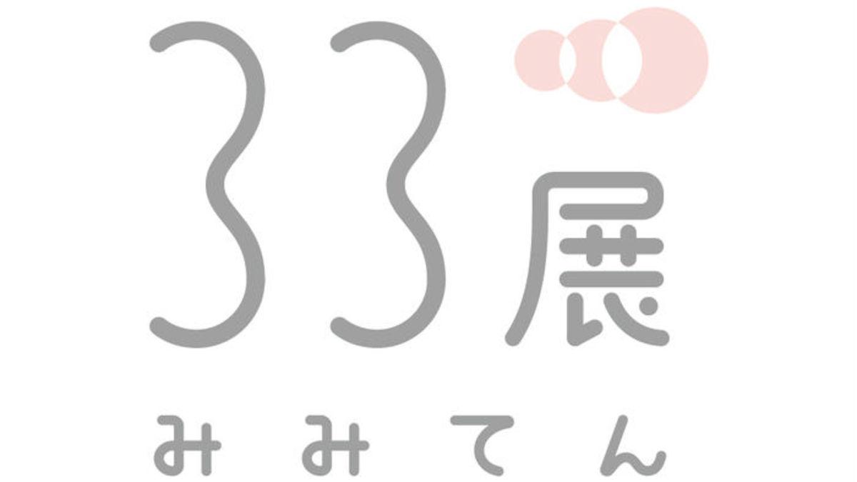 33(みみ)展 by For ONEs