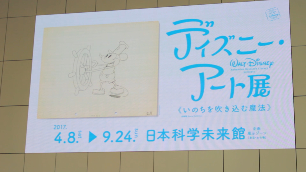 ディズニー・アート展 いのちを吹き込む魔法 東京会場