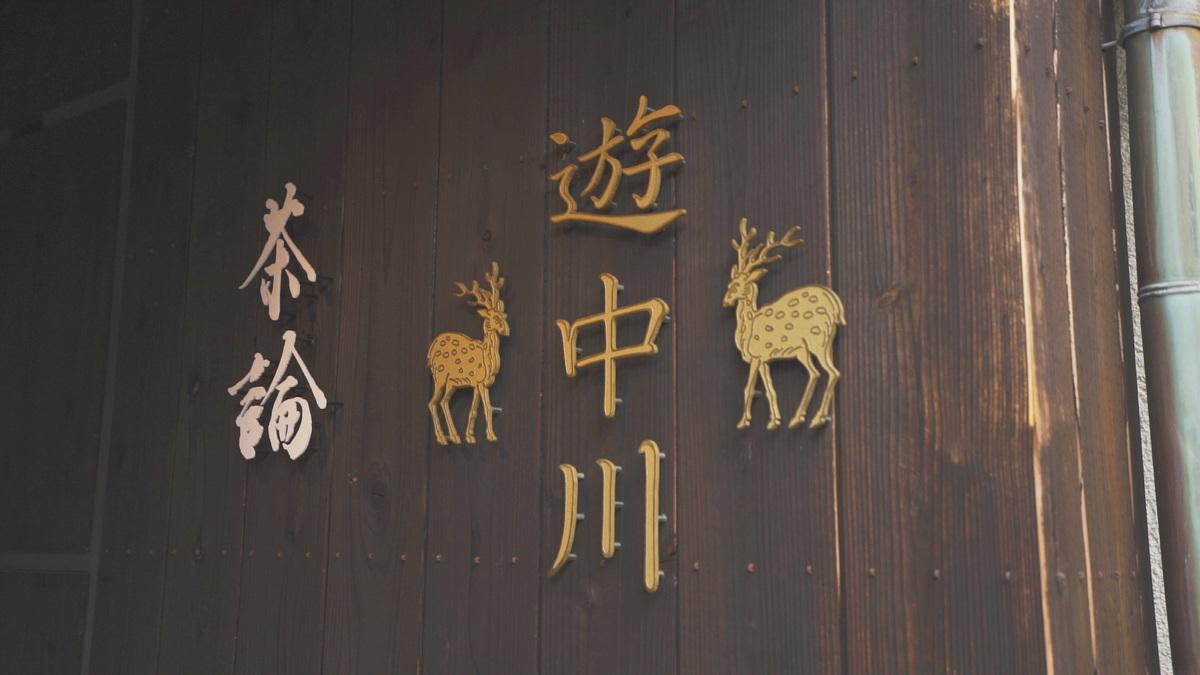 遊 中川 本店