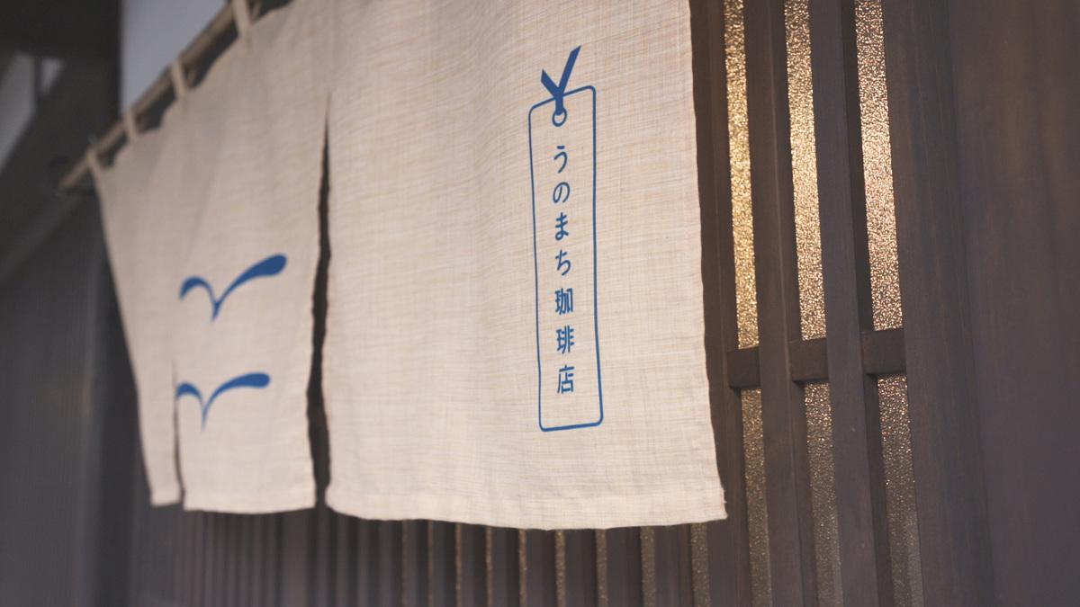 うのまち珈琲店 奈良店
