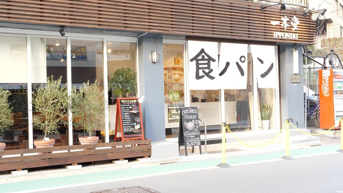 一本堂新宿本店
