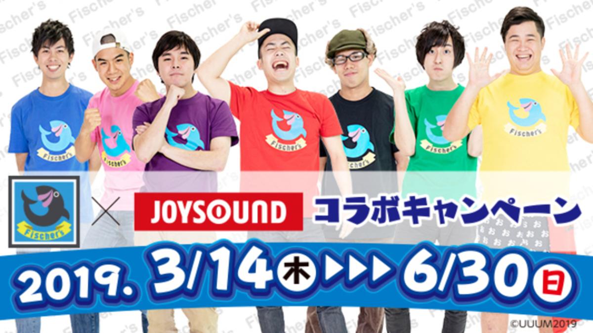 Fischer's-フィッシャーズ- × JOYSOUND直営店コラボキャンペーン2019