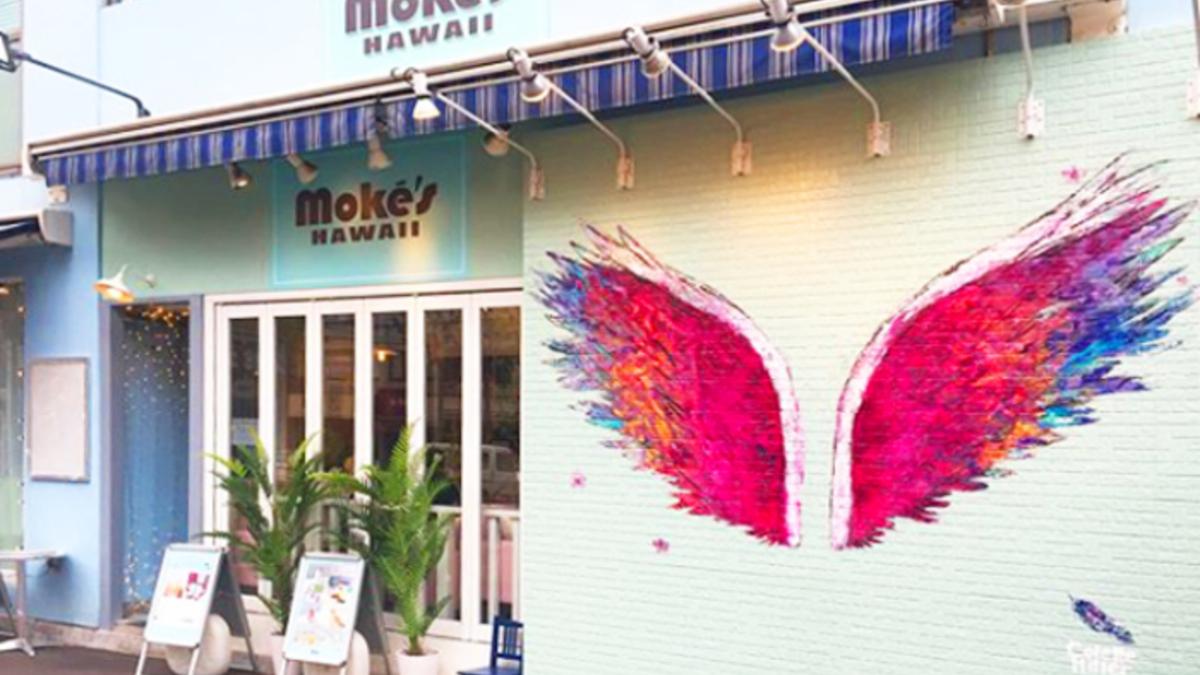Moke's HAWAII 中目黒店