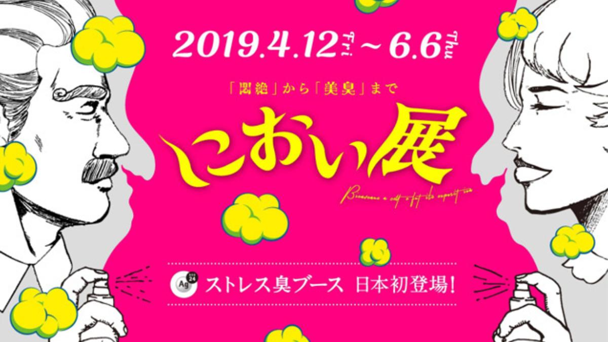 におい展 2019(仙台)