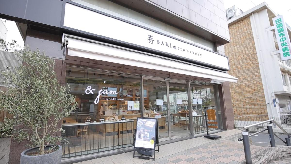 高級食パン専門店 嵜本 東京田園調布店