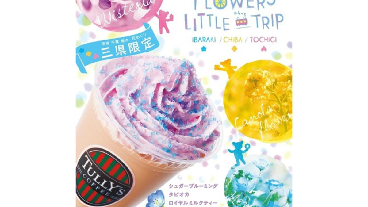 TULLYs COFFEE「-関東ふらっと花めぐり-」