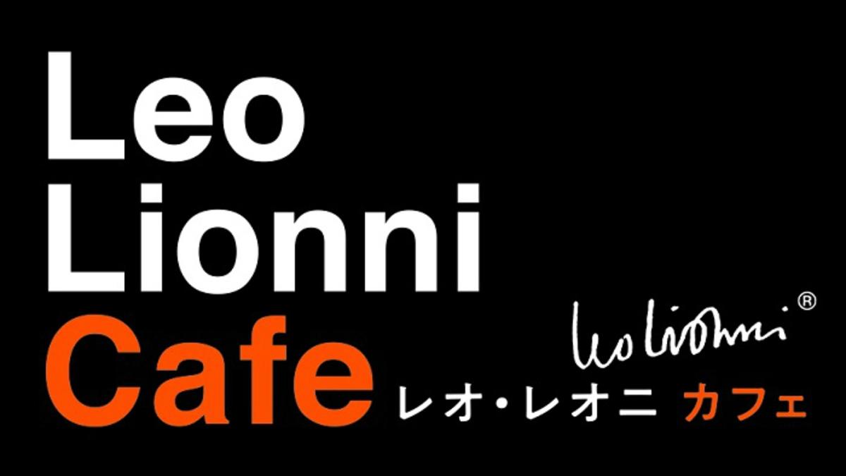 レオ・レオニ カフェ
