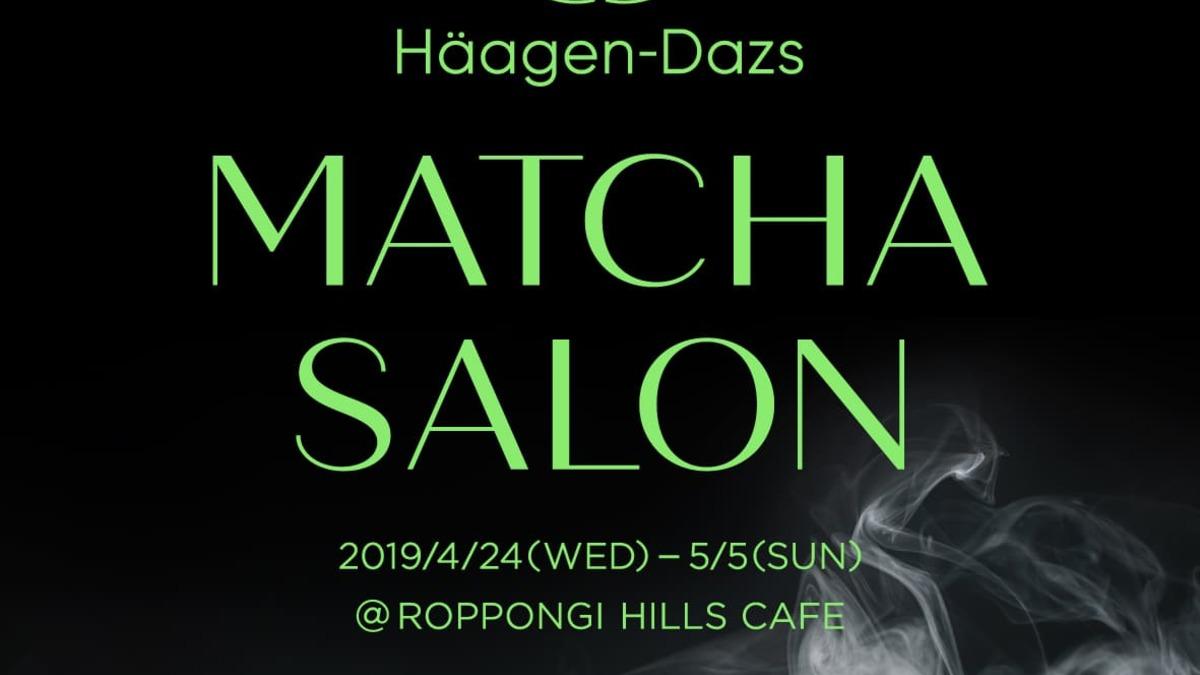 Häagen-Dazs MATCHA SALON(ハーゲンダッツ 抹茶サロン)