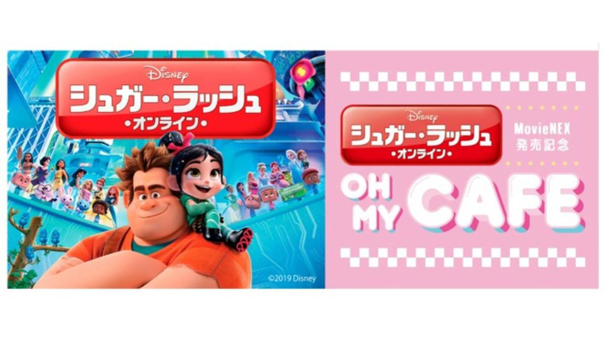 『シュガー・ラッシュ:オンライン』MovieNEX発売記念OH MY CAFE