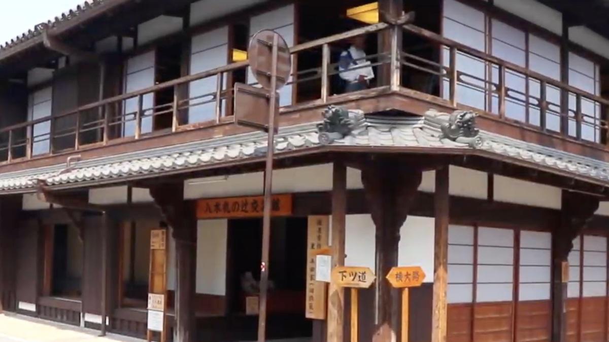 八木札の辻交流館