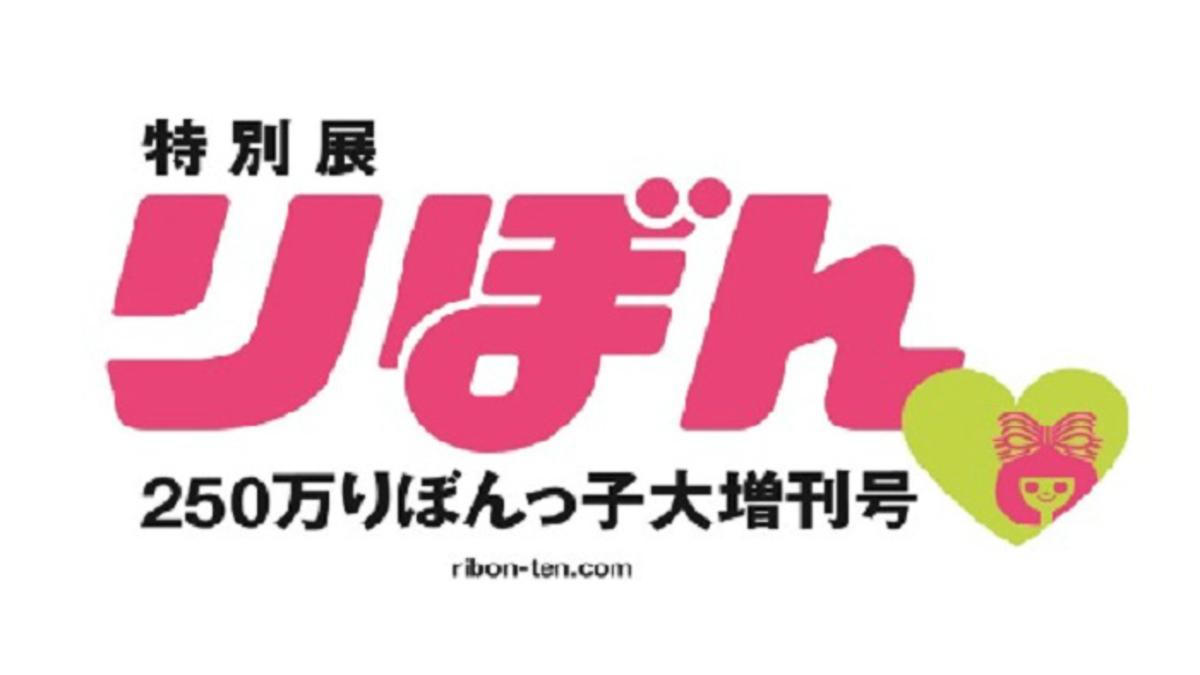特別展 りぼん ~250万りぼんっ子大増刊号~