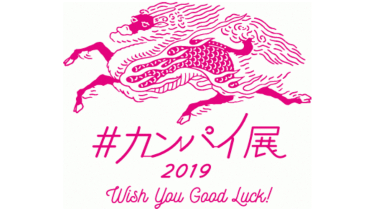 #カンパイ展2019-Wish You Good Luck!-