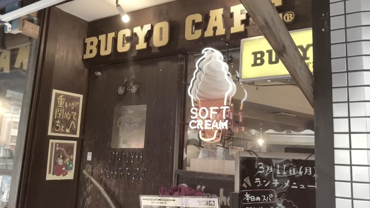 BUCYO Coffee KAKO