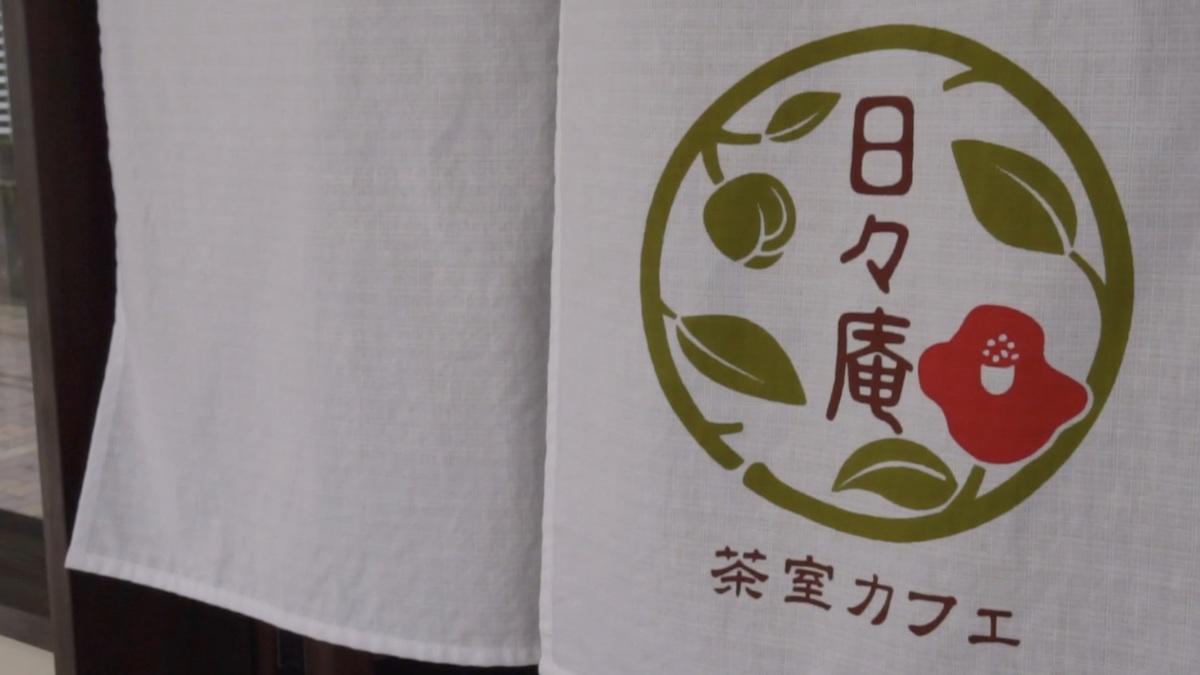 茶室カフェ 日々庵