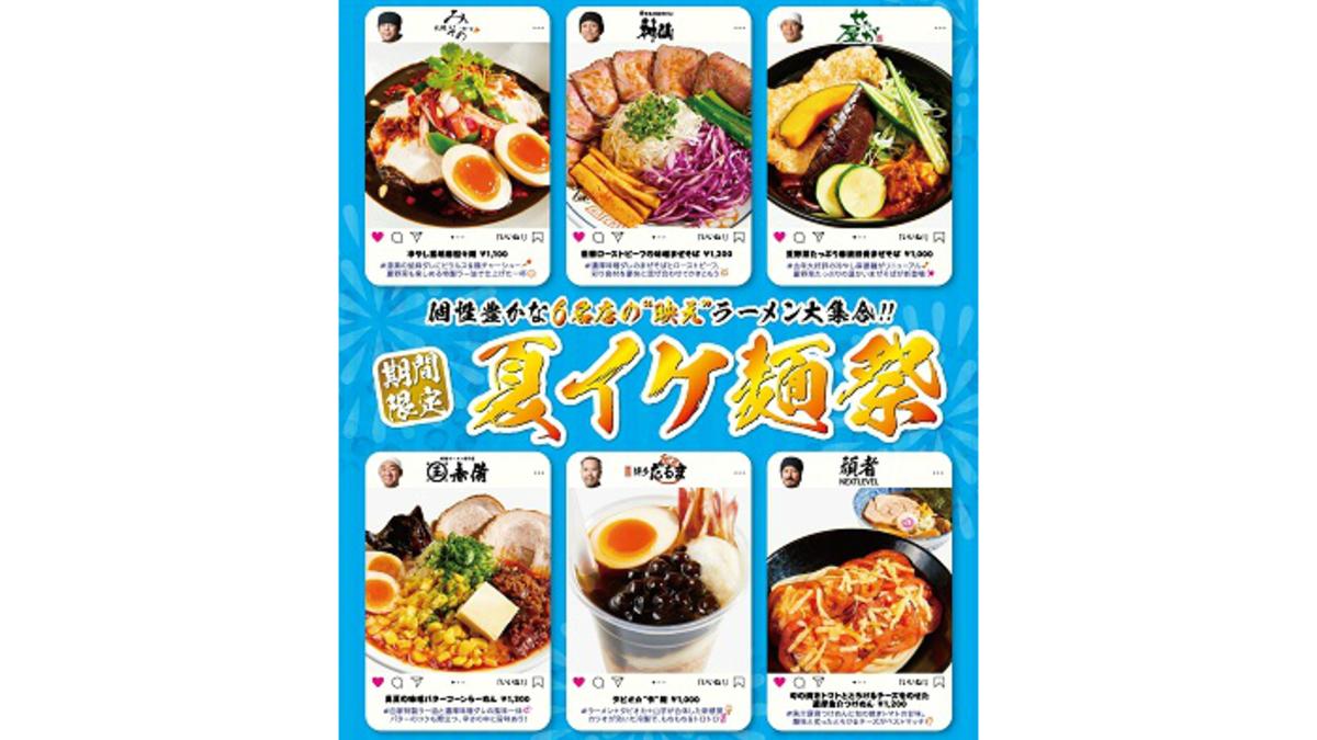 夏イケ麺祭 2019