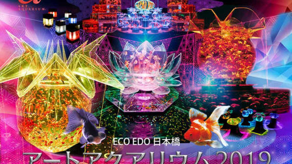 「ECO EDO 日本橋 アートアクアリウム2019 ~江戸・金魚の涼~ & ナイトアクアリウム」