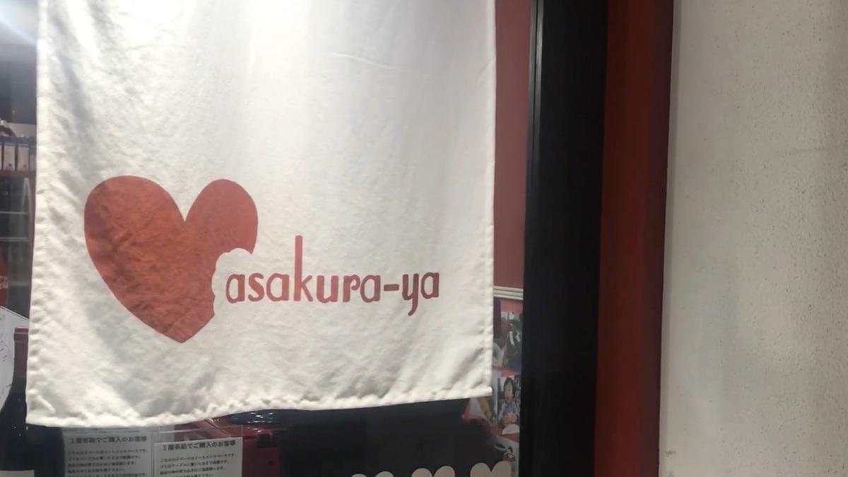 asakura-ya 鎌倉朝倉屋