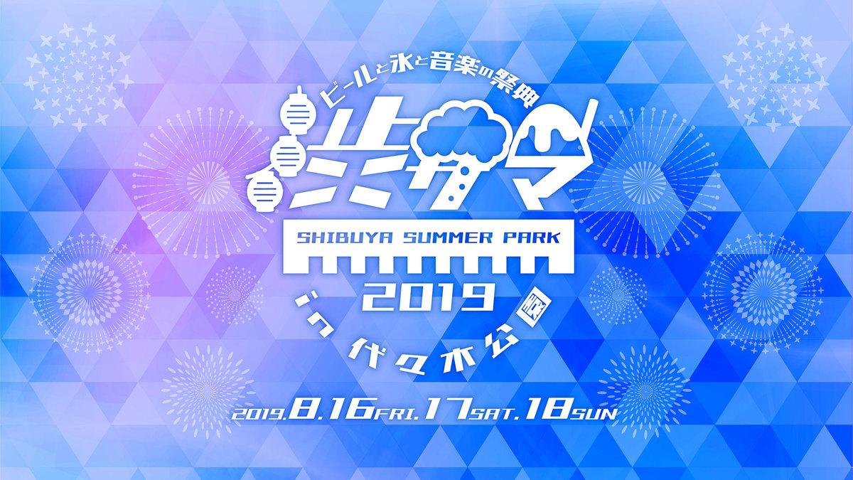 「SHIBUYA SUMMER PARK2019」