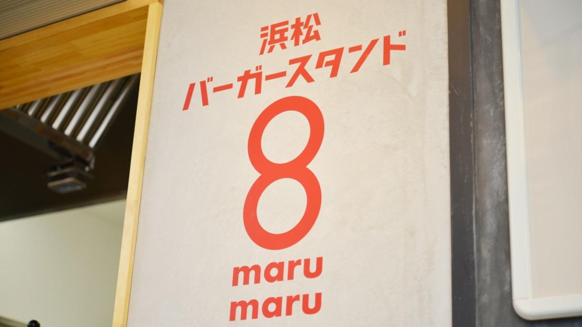 浜松バーガースタンド 8