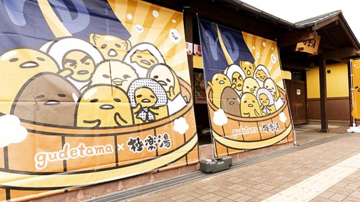 極楽湯 羽生店