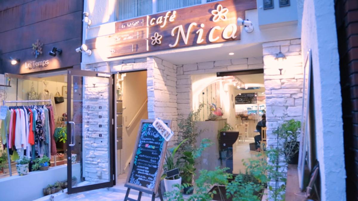 【閉店】Café Nica