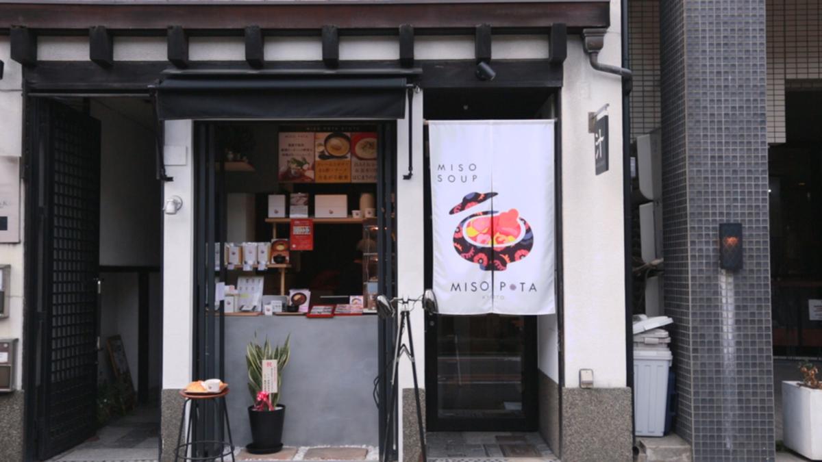 MISO POTA KYOTO 京都本店