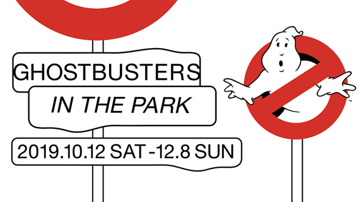 #011 GHOSTBUSTERS IN THE PARK