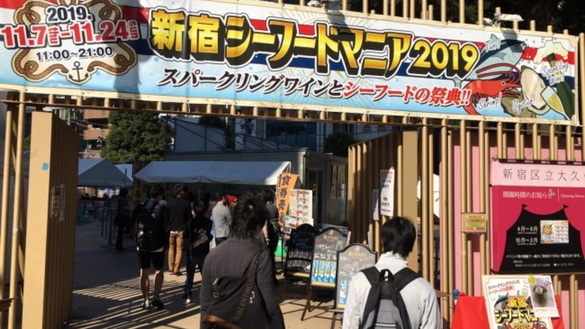 新宿シーフードマニア2019 〜スパークリングワインとシーフードの祭典〜
