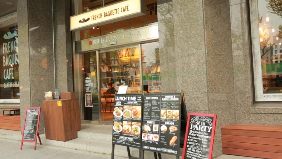 BAKERY & BAR FRENCH BAGUETTE CAFÉ