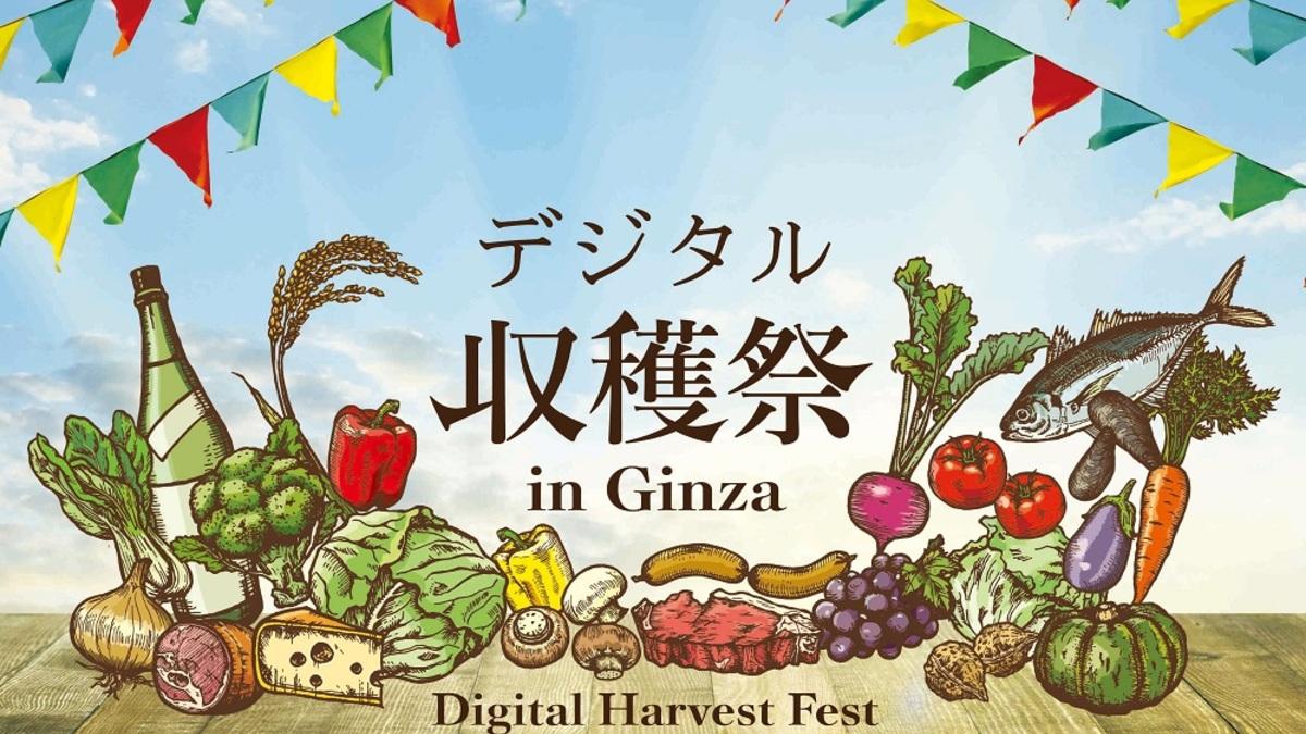 デジタル収穫祭 in Ginza