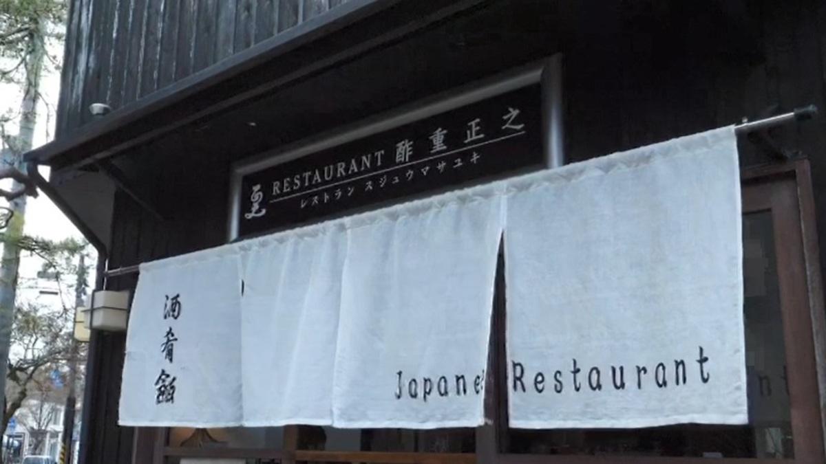 レストラン酢重正之