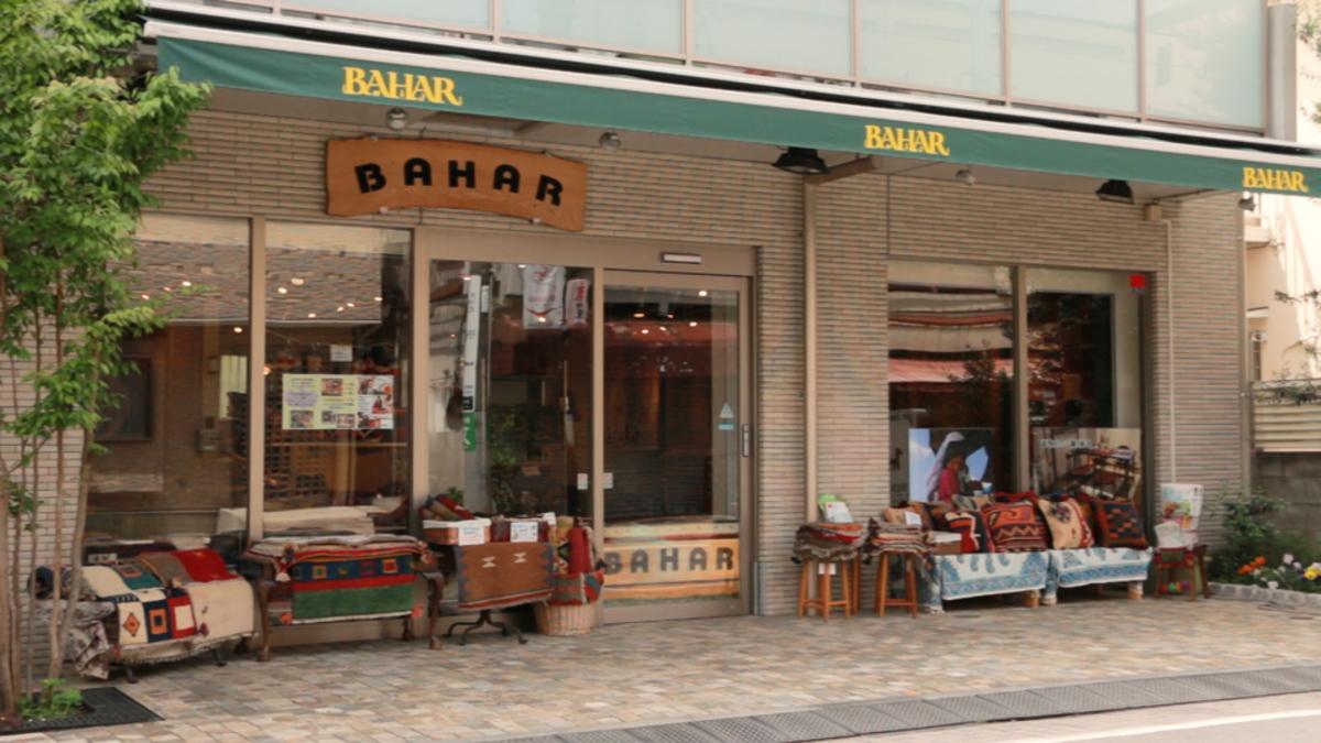 バハール (Bahar)