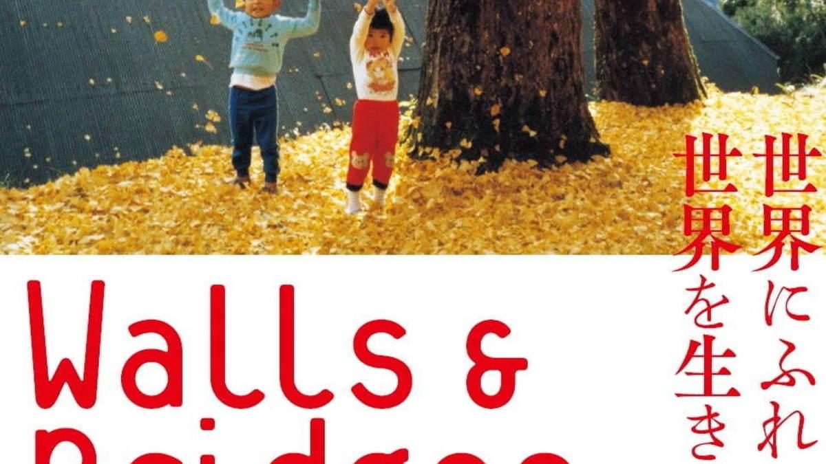 企画展「Walls&Bridges 世界にふれる、世界を生きる」
