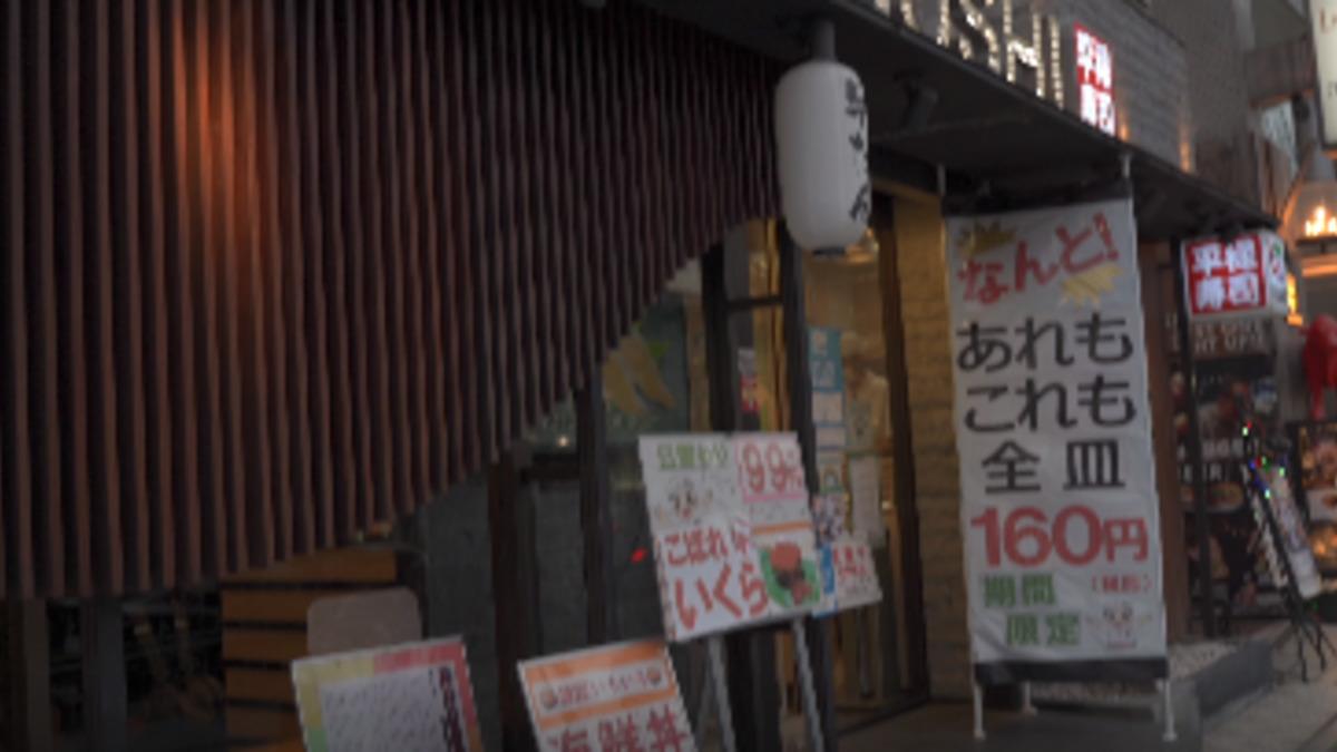 平禄寿司 東京渋谷 表参道店