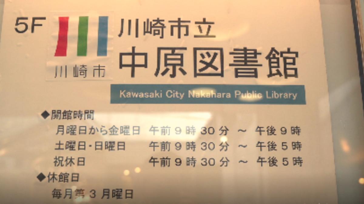 川崎市立中原図書館