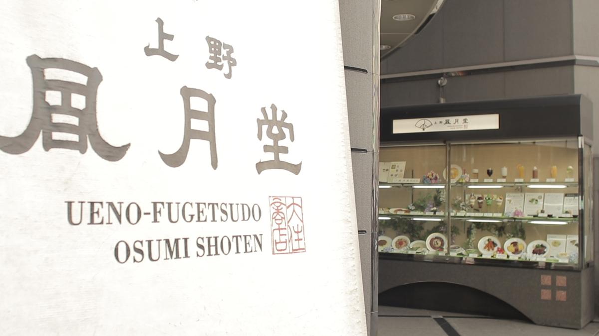上野風月堂 本店